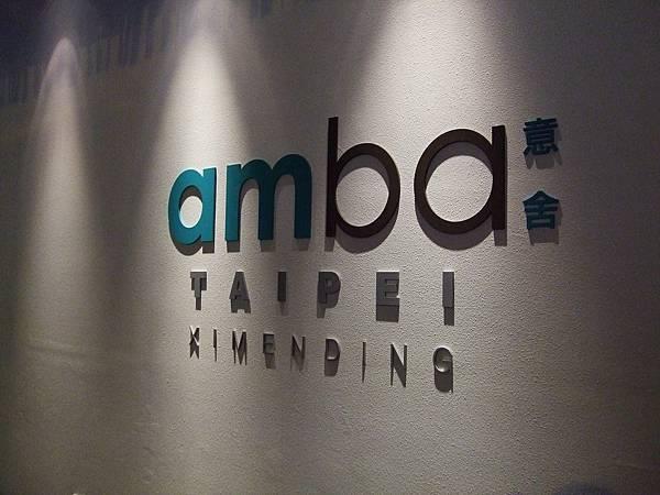 吃吧 chiba@ amba hotel 國賓意舍