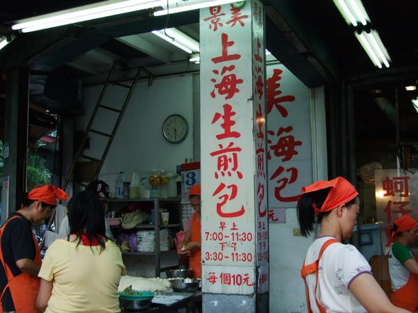 景美上海生煎包