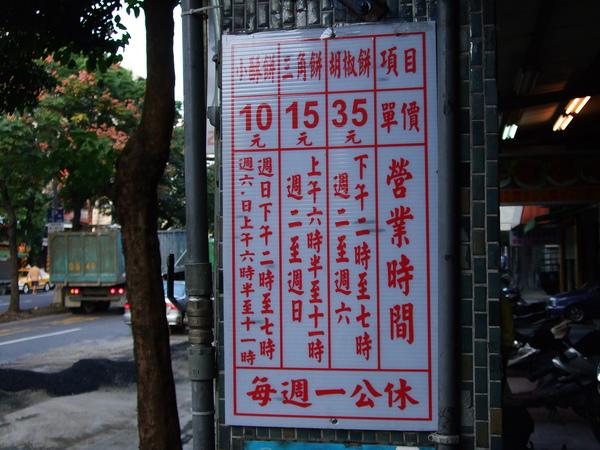 南港老張燒餅店---胡椒餅