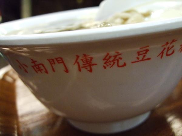 小南門傳統豆花粉圓