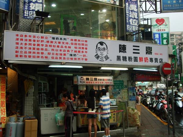 公館---陳三鼎黑糖粉圓鮮奶專賣店(青蛙撞奶)