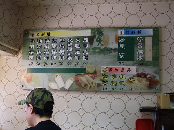 世新大學豐禾食餅
