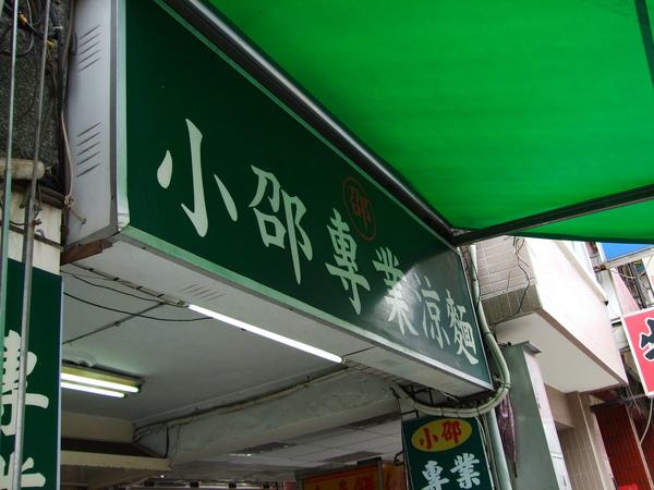 通化街小邵專業涼麵
