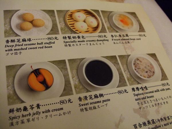 二訪兄弟飯店梅花聽飲茶