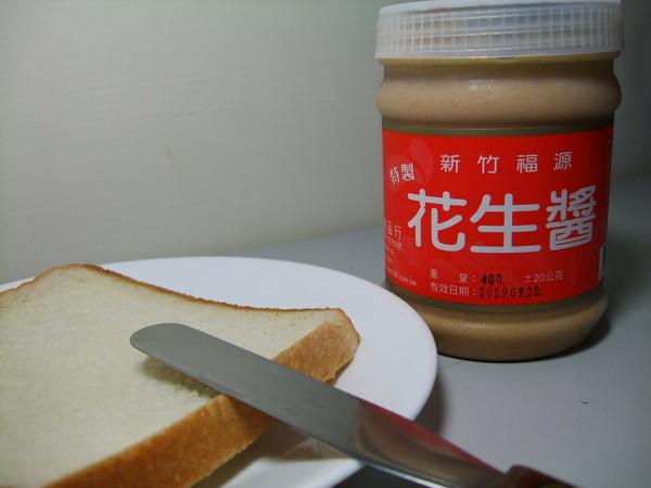 新竹福源花生醬