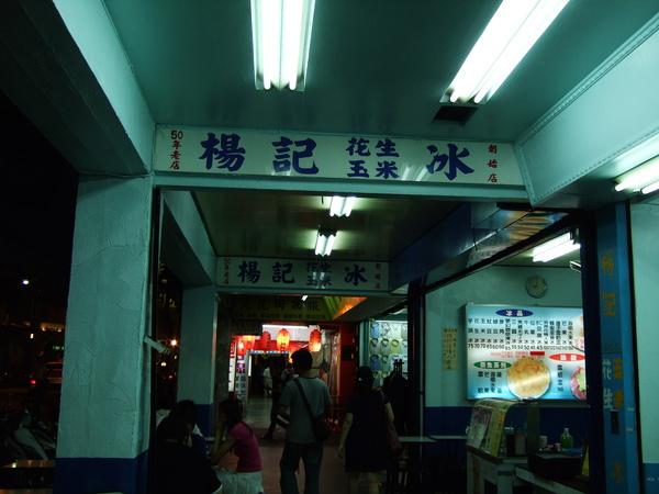 西門町楊記花生玉米冰