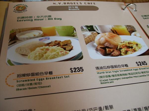 N.Y.BAGELS CAFE 仁愛店