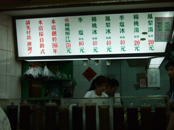 西門町---成都楊桃冰