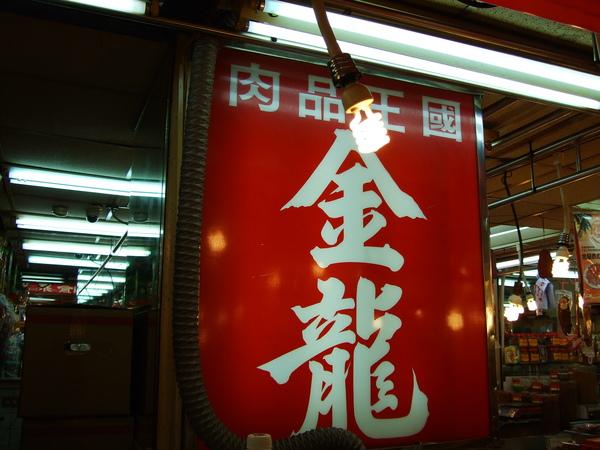 南門市場---金龍肉脯行