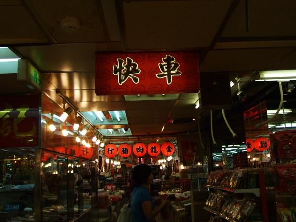 南門市場---快車食品