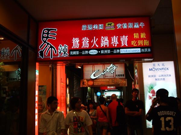 馬辣鴛鴦火鍋專賣---西門町店
