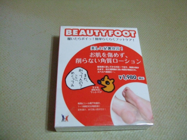BEAUTYFOOT足膜