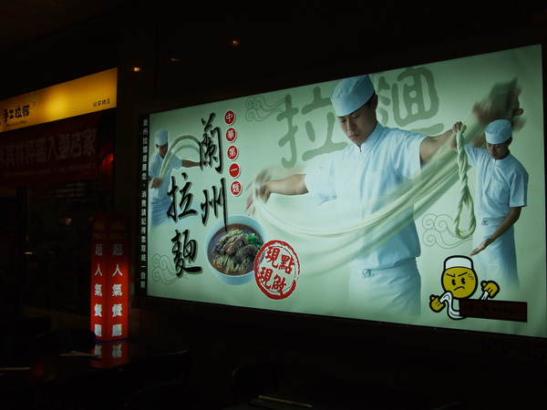 捷運台北車站地下美食廣場---小六手工拉麵
