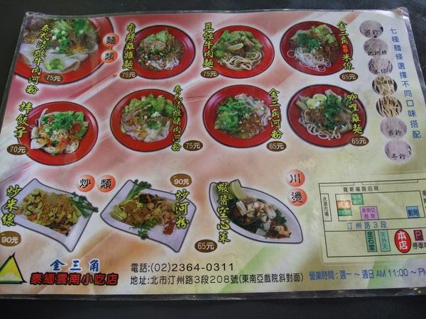 公館---金三角泰緬雲南小吃店