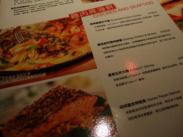 T.G.I.Fridays 重慶店兩人午餐