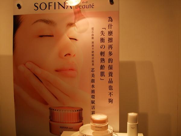 記者會---SOFINA 芯美顏水循環賦活霜