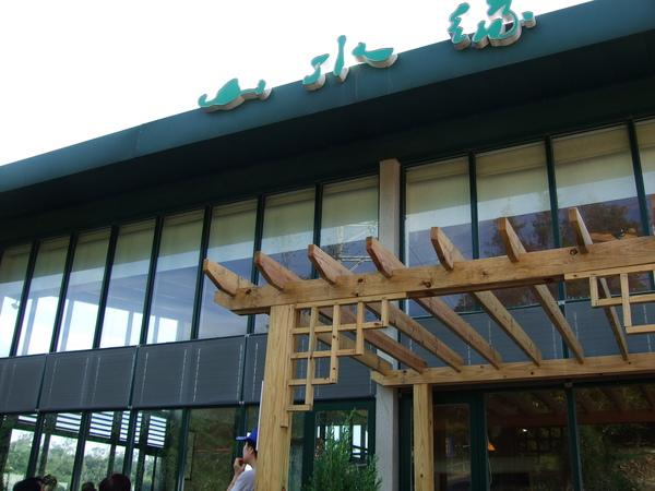龍潭---山水緣庭園景觀餐廳