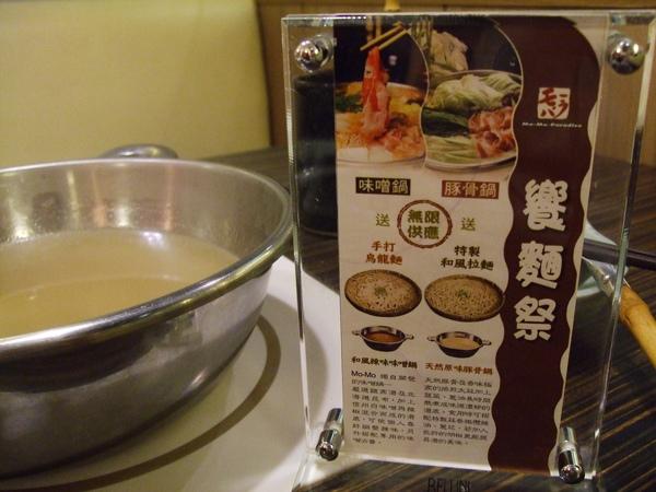 Mo-Mo-Paradise---天然原味豚骨鍋
