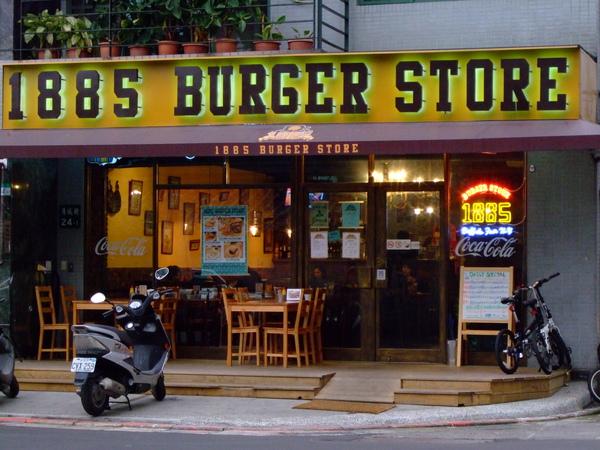 師大---1885 Burger Store