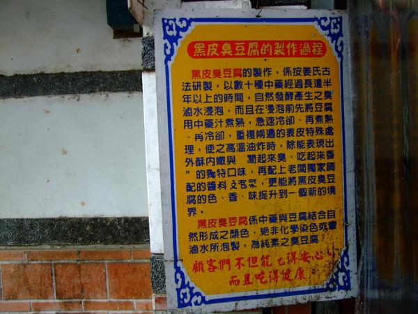 洗水坑豆腐街