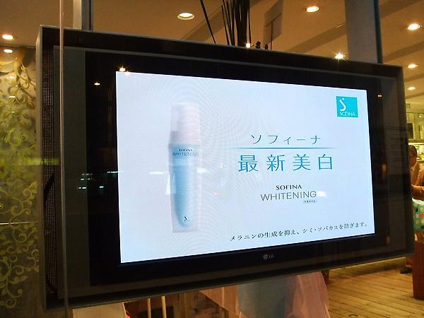 SOFINA Whitening 瀅白系列新品體驗會