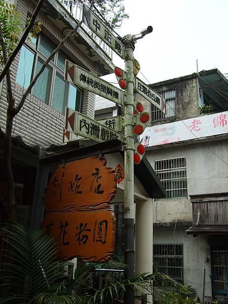 內灣老街粉圓豆花
