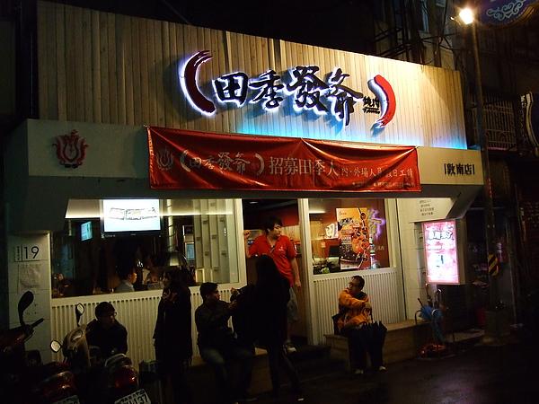 田季發爺燒肉敦南店