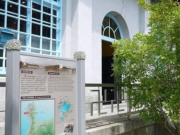 日月潭玄光寺.JPG
