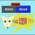 cola怎麼辦.jpg