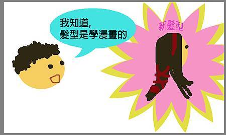 髮型學漫畫.jpg
