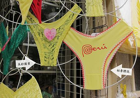 秘魯標誌的內褲.jpg