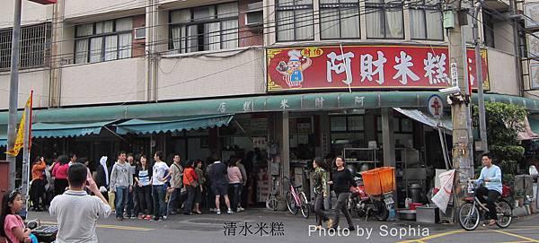 清水米糕110403.jpg