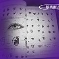 眼睛畫法.jpg