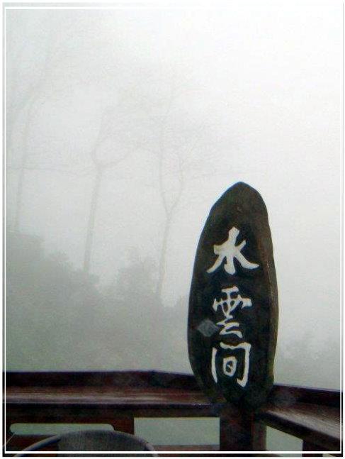 20120308水雲間 49