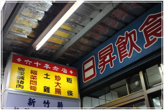 20130323a日昇飲食 04