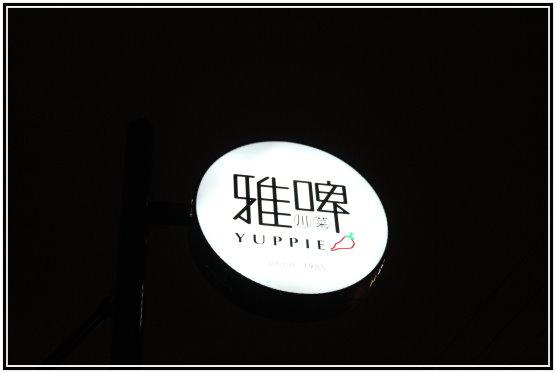 20130421c雅啤晚餐 01