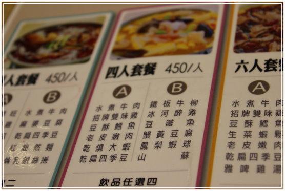 20130421c雅啤晚餐 14