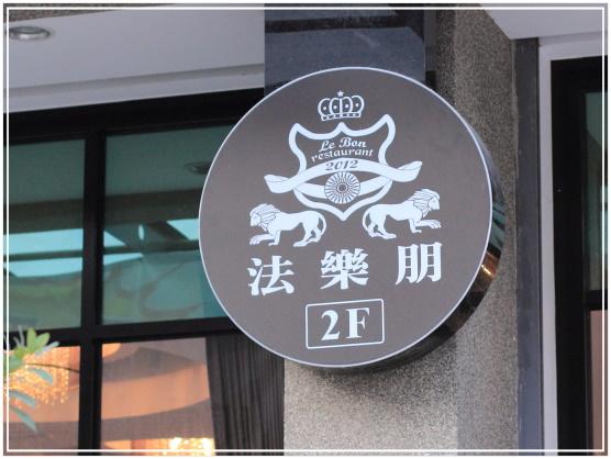 20130908B 法樂朋餐廳慶生  04