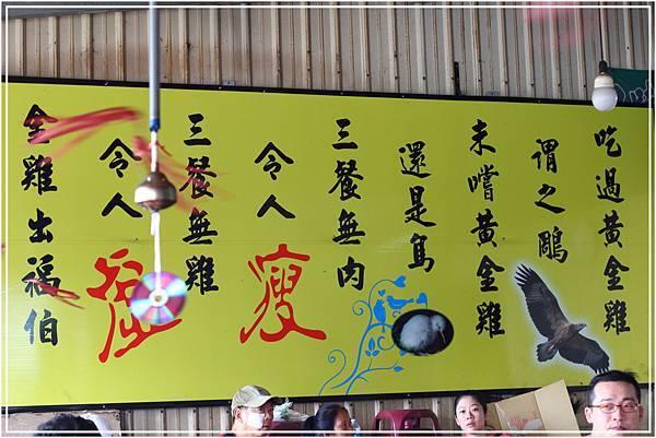20140420C 竹山福伯黃金雞 06