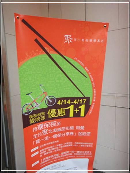 20110404a聚火鍋03.jpg