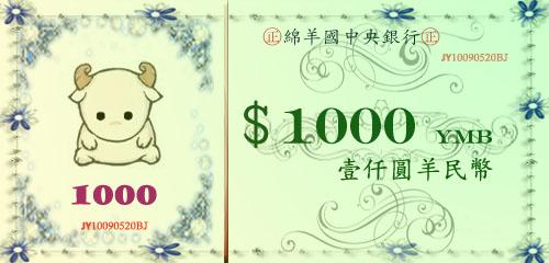 YMBnote1000.jpg