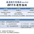 2017年年度講座01.jpg