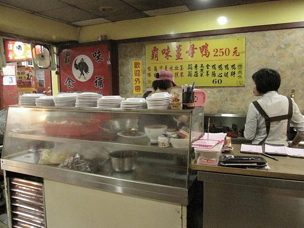 霸味薑母鴨&Hielo Frozen Yogurt 008.JPG