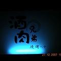 20071227酒肉兄弟1.JPG
