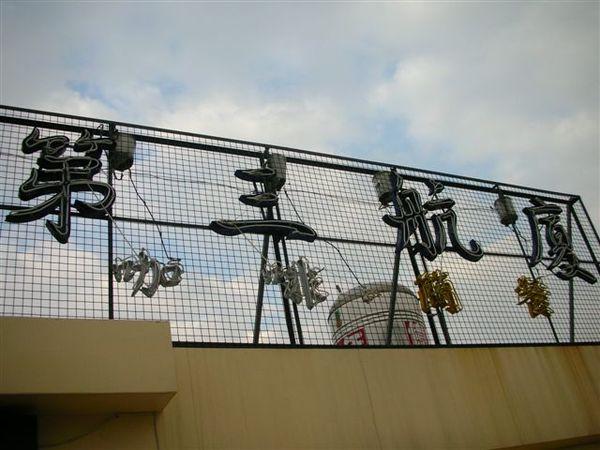 20080111第三航廈1