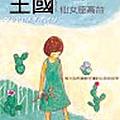 2005王國 vol.1- 仙女座高台