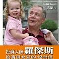 200808投資大師羅傑斯給寶貝女兒的12封信