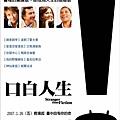 200701口白人生