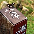 20100911擎天崗04