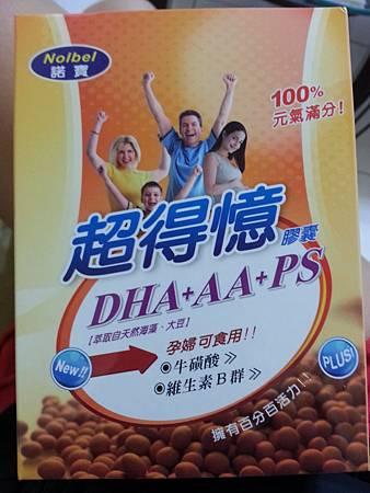 孕期植物性DHA (1).jpg